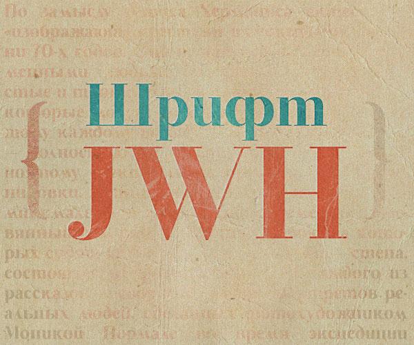 JWH フリー フォント